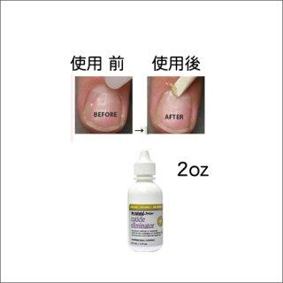 ●Prolinc キューティクルエリミネイター2oz(59ml)