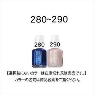 ●essie エッシー 262-290番