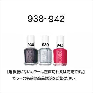 ●essie エッシー 938-942番