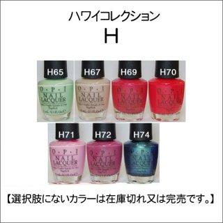 ●OPI オーピーアイ H65-74