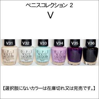 ●OPI オーピーアイ V31-36