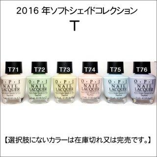 ●OPI オーピーアイ T71-76