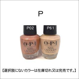 ●OPI オーピーアイ P02-61