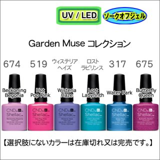●CND シェラック Garden Muse
