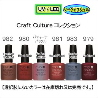 ●CND シェラック Craft Culture