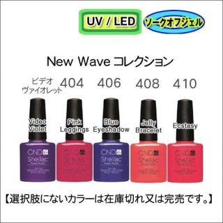 ●CND シェラック New Wave