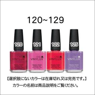 ●Vinylux バイナラクス 120-129番
