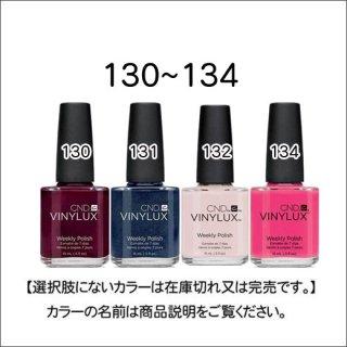 ●Vinylux バイナラクス 130-139番