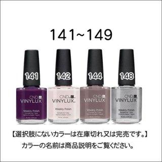●Vinylux バイナラクス 140-149番