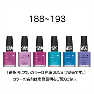 ●Vinylux バイナラクス 188-193番