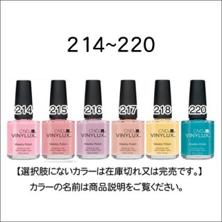 ●Vinylux バイナラクス 214-220番