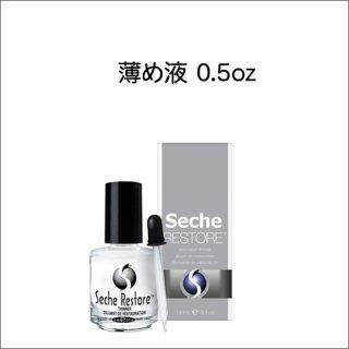 ●Seche セシェ リストア0.5oz(14ml)薄め液