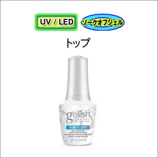 <font color=red>●9/25まで15%OFF!</font><br />Harmony トップイットオフ0.5oz(15ml)トップ