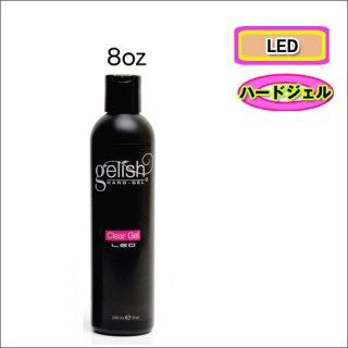 ●Harmony LEDクリアジェル8oz(240ml)