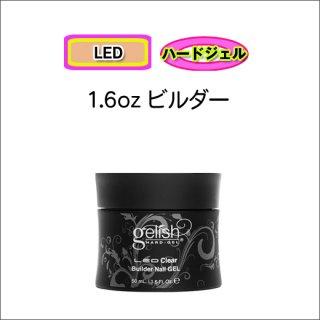 ●Harmony LEDクリアビルダージェル1.6oz(50ml)