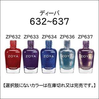 ●Zoya ゾヤ 632-637番