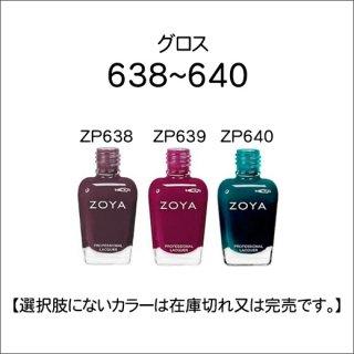●Zoya ゾヤ 638-640番