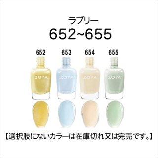 ●Zoya ゾヤ 652-655番