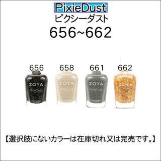 ●Zoya 656-662番ピクシーダスト