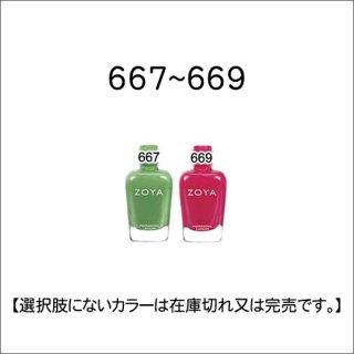 ●Zoya ゾヤ 663-669番