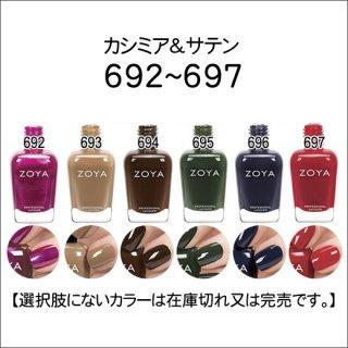 ●Zoya ゾヤ 692-697番