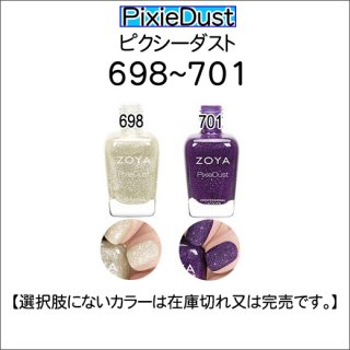 <font color=red>●9/25まで15%OFF!</font><br />Zoya ゾヤ 698-701番ピクシーダスト