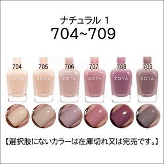 ●Zoya ゾヤ 704-709番