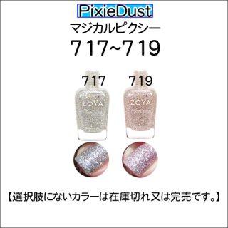 ●Zoya ゾヤ 717-719番ピクシーダスト