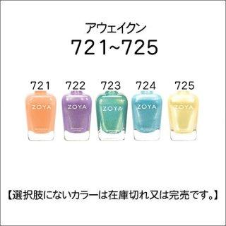 ●Zoya ゾヤ 720-725番