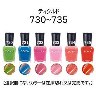 ●Zoya ゾヤ 730-735番