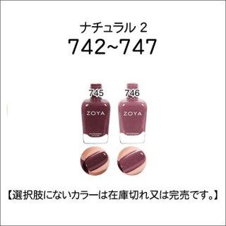 ●Zoya ゾヤ 742-747番