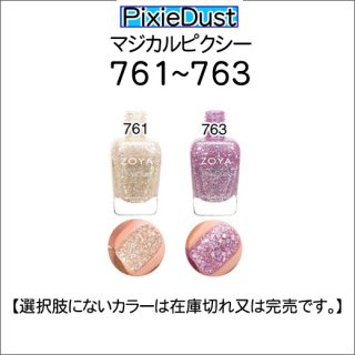 <font color=red>●9/25まで15%OFF!</font><br />Zoya ゾヤ 761-763番ピクシーダスト