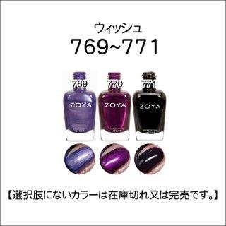 ●Zoya ゾヤ 769-771番