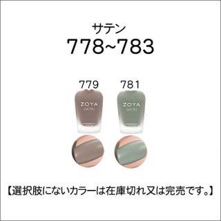 ●Zoya ゾヤ 778-783番