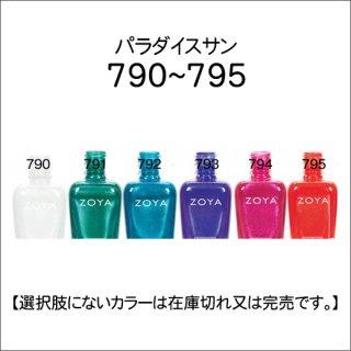 ●Zoya ゾヤ 790-795番