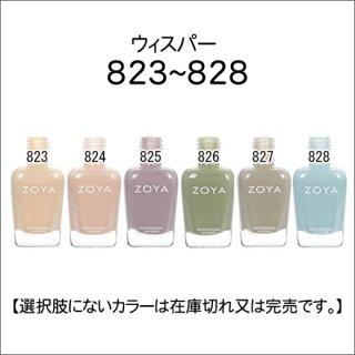 ●Zoya ゾヤ 823-828番