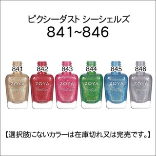 <font color=red>●9/25まで15%OFF!</font><br />Zoya ゾヤ 841-846番ピクシーダスト
