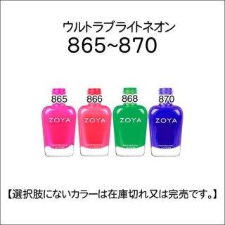 ●Zoya ゾヤ 865-870番