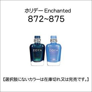 ●Zoya ゾヤ 872-875番