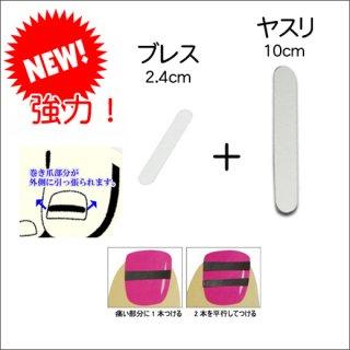 K2USA 巻き爪治療ブレス+やすり 日本語説明書付き セルフケア