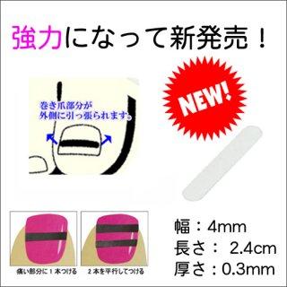 K2USA 巻き爪治療 クリアブレスのみ 1枚 自宅でできる セルフケア