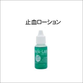 止血ローション0.5oz (15ml)