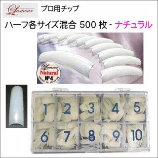 ラモア ハーフチップ500枚-ナチュラル 容器入り(各サイズ50枚x10)