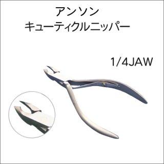 キューティクルニッパー Anthone No.12 -- 1/4 Jaw