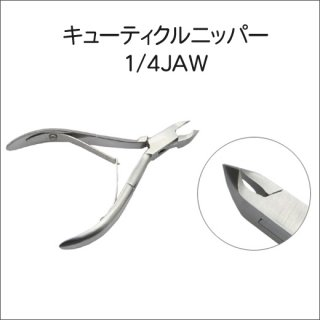 シルバーキューティクルニッパー 1/4 JAW