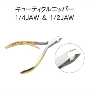 ゴールドキューティクルニッパー  1/4&1/2JAW