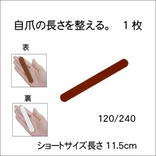 ショートエメリーボード単品  ブラウン/ホワイト