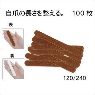 100枚パック - ショートエメリーボード  ブラウン/ホワイト