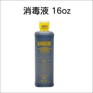 BARBICIDE 消毒液 16oz