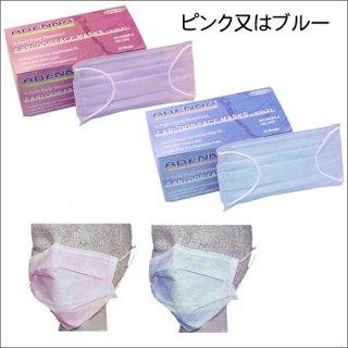マスク 50枚セット(1Box)  ピンク又はブルー
